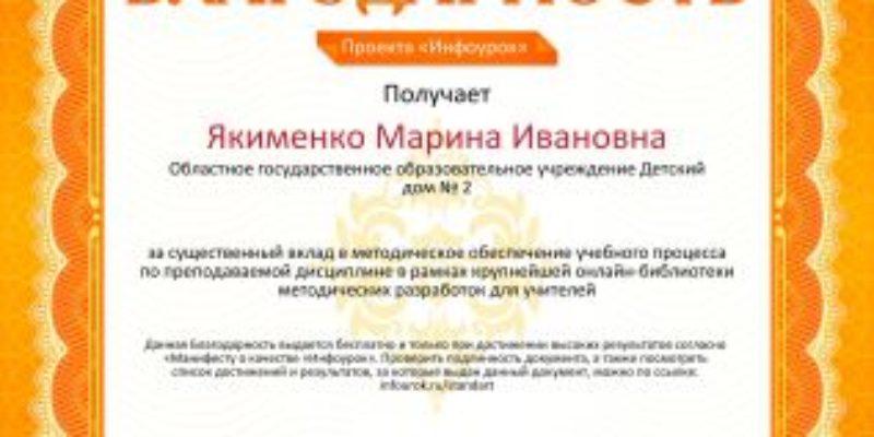 Благодарность проекта infourok.ru №ЦЩ02662434