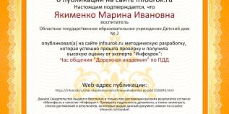 Свидетельство проекта infourok.ru №ИМ77304236