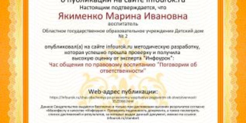 Свидетельство проекта infourok.ru №ХД82235892