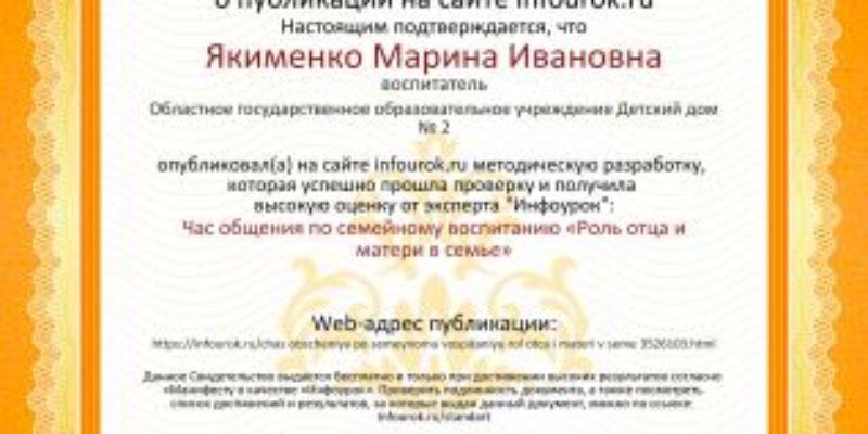 Свидетельство проекта infourok.ru №ЮГ22472092