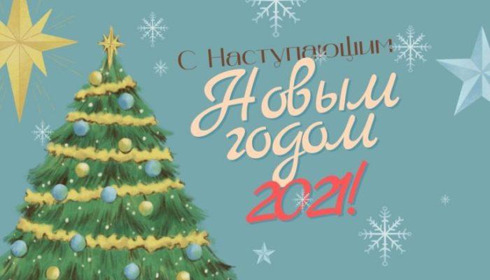 Happy-New-Year-2021-768×476